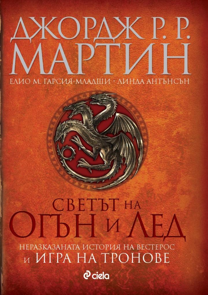 """""""Светът на огън и лед"""" - предисторията на хитовия сериал """"Игра на тронове"""" описана в книга"""