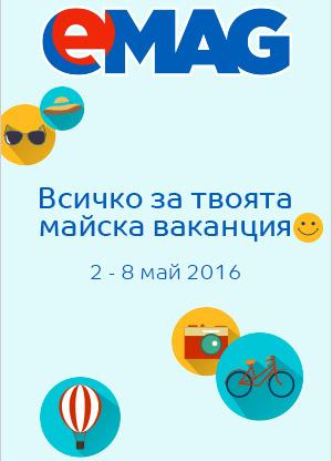 Всичко за твоята майска ваканция (2-8 май 2016)