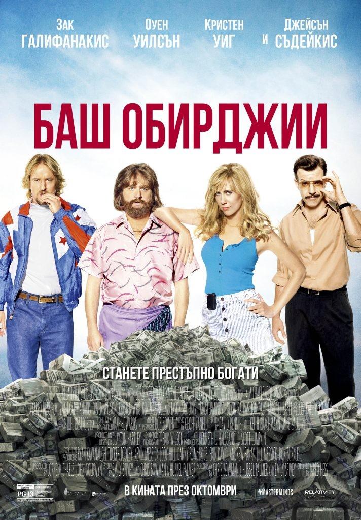 Баш обирджии - филмът, който гарантира смях до сълзи и безумни ситуации