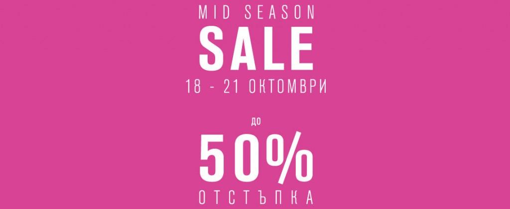 Mid Season Sale! 18-21 октомври 2016! До 50% отстъпка!