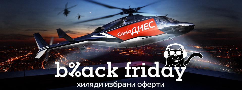 eMAG Black Friday Продукти изненада 23 ноември 2018