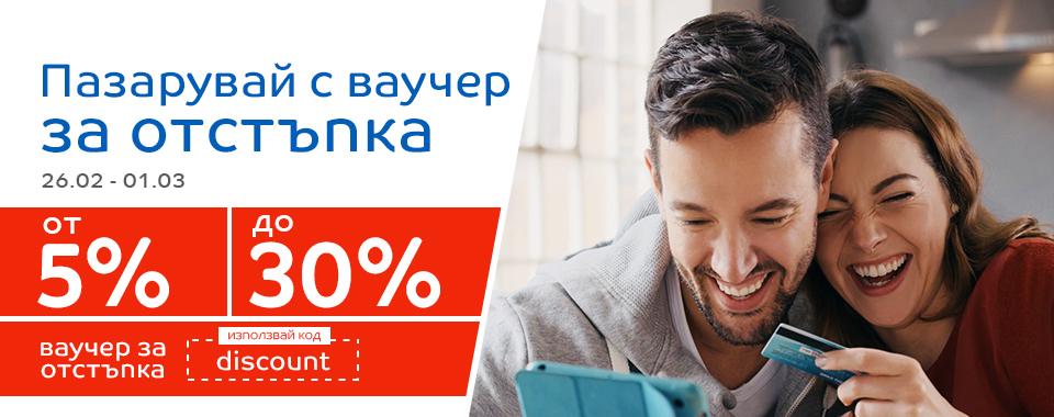 Ваучер за отстъпка в eMAG от 5% до 30% 26.02-01.03.19