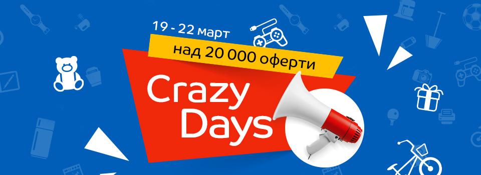Crazy Days в eMAG 19-22 март 2019. Над 20 000 избрани оферти