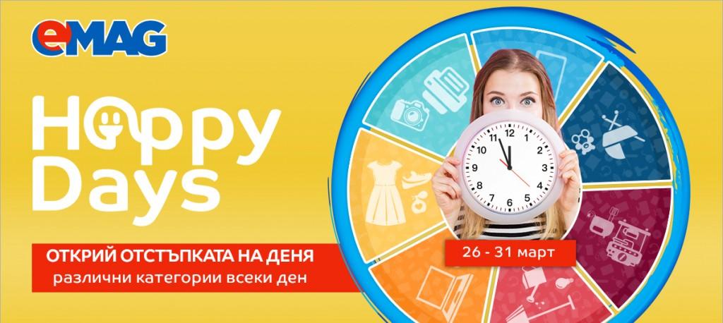 Happy Days в eMAG 26-31 март 2019. Открий отстъпката на деня