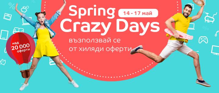 Spring Crazy Days в eMAG 14-17 май 2019