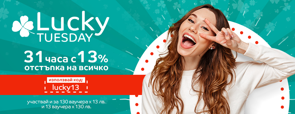 Lucky Tuesday в eMAG 31 часа с 13% отстъпка на всичко