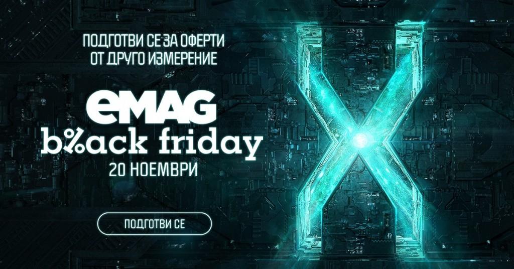 eMAG Black Friday 20 ноември 2020. Наръчник за пазаруване